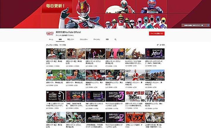 特撮 チャンネル 東映